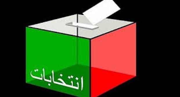 مواطنون بأكادير من بينهم مستشارون محرومون من حق الترشح للانتخابات