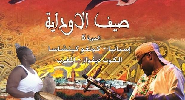 مهرجان صيف الأوداية يفتتح دورته الخامسة بتكريم الفنان عبد الواحد التطواني