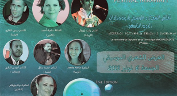 رشيد زروال وسامية أحمد في الأمسية الثانية لمهرجان تموايت