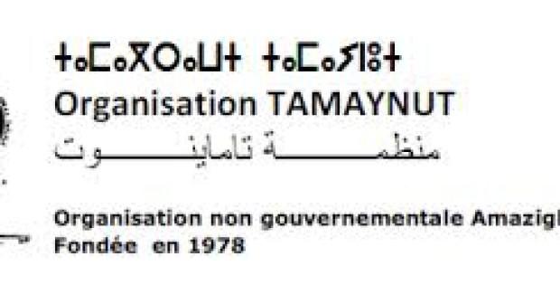 المؤتمر الثاني عشر لمنظمة تاماينوت  البيان الختامي