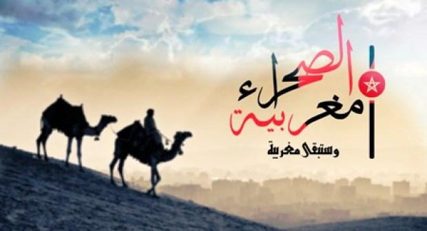 """جمعية أبي رقراق تنظم  ندوة: """" المغرب في صحرائه والصحراء في مغربها"""""""