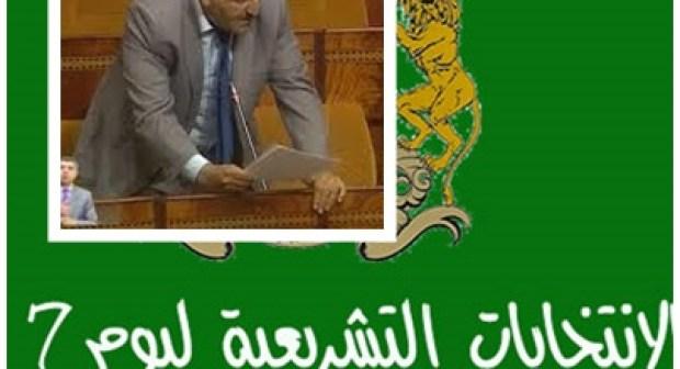 سطات: رشيد البهلول وكيلا للائحة الاتحاد الاشتراكي للقوات الشعبية بالدائرة المحلية  خلال انتخابات سابع اكتوبر
