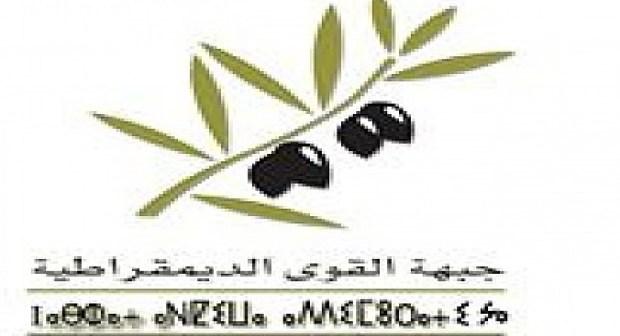بنعلي: جبهة القوى الديمقراطية تتبنى توصيات هيئة الإنصاف والمصالحة وهي أول حزب مغربي اقترح قانون لإلغاء عقوبة الإعدام.
