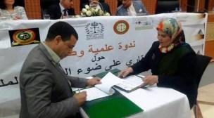 ندوة طنجة تطالب بإحداث المجلس الأعلى للأمن العقاري