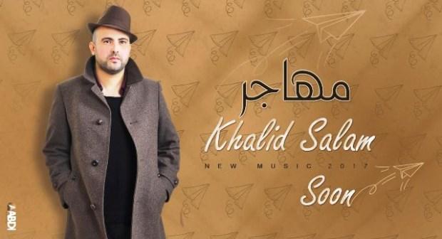 خالد سلام  يستعد لإطلاق جديده الفني