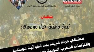 """""""العالم الأمازيغي"""" و """"الرابطة"""" تنظمان ندوة وطنية حول """"حراك الريف"""""""