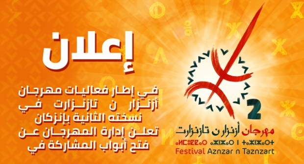إنزكان: فتح باب المشاركة في مسابقة المجموعات الغنائية الشبابية بالمدينة خلال فعاليات مهرجان أزنزار ن تازنزارت