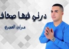 """الفنان الشعبي """"مروان العميري"""" يطلق""""درتي فيها صحافة"""""""
