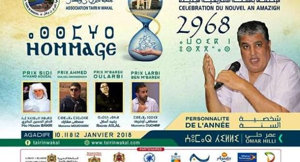 جمعية تايري ن واكال تناقش تفعيل ترسيم الأمازيغية و المجلس الوطني للغات والثقافة المغربية وتكرم شخصيات وطنية