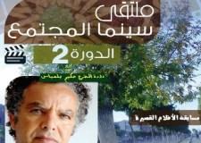 عز الدين كريران يحكم مسابقة ملتقى سينما المجتمع ببئر مزوي