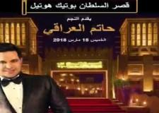 حاتم العراقي يعود لنشاطاته الغنائية في مهرجان الفجيرة الدولي وقصر السلطان بدبي