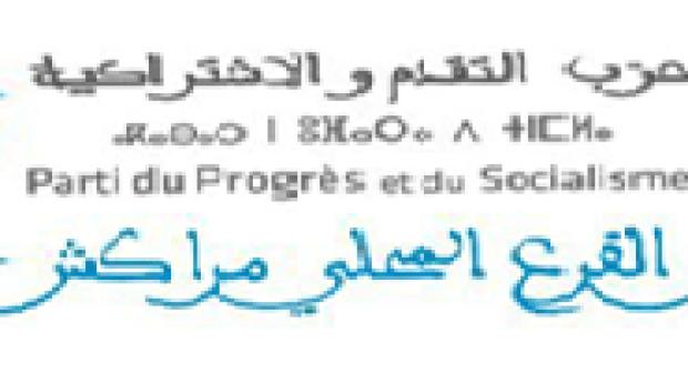 """مراكش: ندوة """"الحق في الصحة الجنسية والإنجابية عند المرأة"""""""