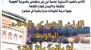 جماعة بوذنيب الرشيدية تنظم ندوة وطنية حول التراث المعماري بالواحات المغربية