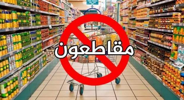 Qui se cache derrière le boycott