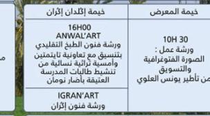 مهرجان إكران ن تيوت يتواصل لليوم الرابع (يوميات)
