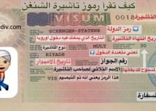 """اجراءات جديدة تنتظر المغاربة للحصول على تأشيرة """"شينغن"""""""
