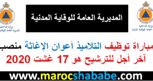 وزارة الداخلية المديرية العامة للوقاية المدنية مباراة توظيف التلاميذ أعوان الإغاثة منصب آخر أجل للترشيح هو 17 غشت 2020