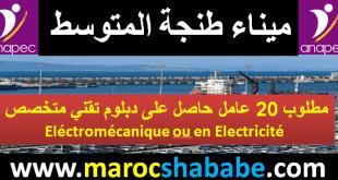ميناء طنجة المتوسط مطلوب 20 عامل حاصل على دبلوم تقني متخصص eléctromécanique ou en électricité