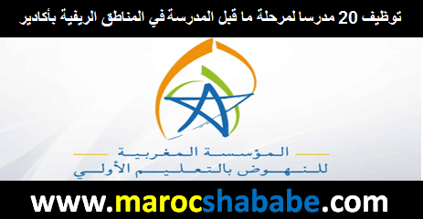المؤسسة المغربية للنهوض بالتعليم الأولي تعلن عن توظيف 20 مدرسا لمرحلة ما قبل المدرسة في المناطق الريفية بأكادير