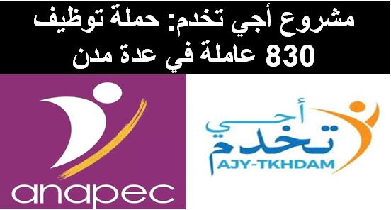 أجي تخدم: حملة توظيف 830 عاملة في عدة مدن
