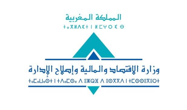 وزارة الاقتصاد والمالية وإصلاح الإدارة مباراة توظيف 543 منصب في عدة تخصصات