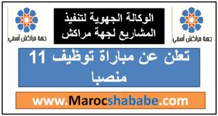 الوكالة الجهوية لتنفيذ المشاريع لجهة مراكش آسفي تعلن عن مباراة توظيف 11 منصبا