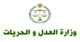 لائحة الإنتقاء الأولي لإجتياز مباراة المنتذبين القضائيين المحررين القضائيين من الدرجة الثالثة