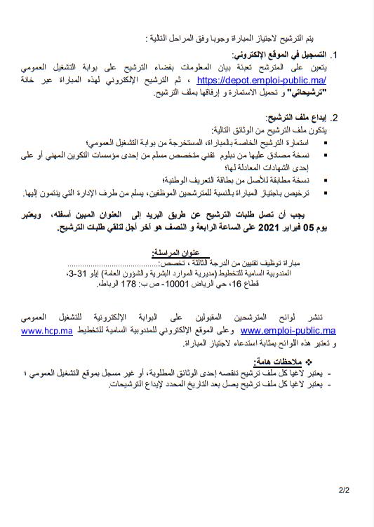 مباراة توظيف 24 تقني بالمندوبية السامية للتخطيط