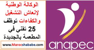 anapec recrute 25 agents polyvalents de restauration sur El Jadida