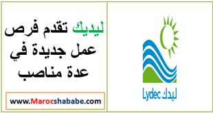 Lydec offrent nouvelles opportunités d'emploi à plusieurs postes