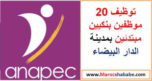 Anapec recrute 20 Employés de Banque Débutants sur Casablanca.