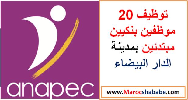 Anapec recrute 20 Employés de Banque Débutants sur Casablanca