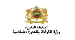 النتائج النهائية بوزارة الأوقاف والشؤون الإسلامية لمباراة توظيف 118 منصب