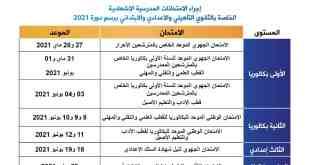 تاريخ الامتحان الوطني والجهوي 2021