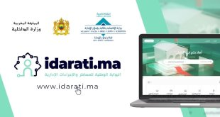 idarati.ma البوابة الوطنية للمساطر والإجراءات الإدارية