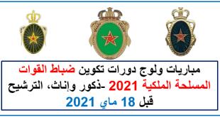 مباريات ولوج ضباط القوات المسلحة الملكية 2021 -ذكور وإناث، الترشيح قبل 18 ماي 2021