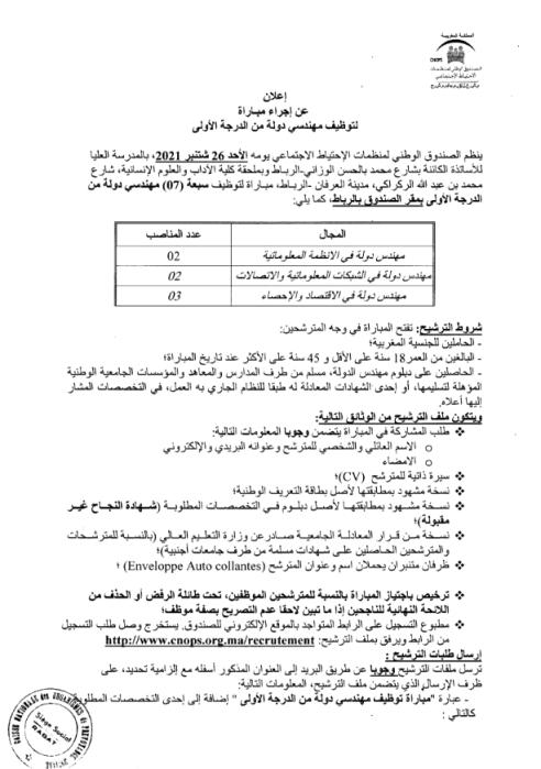 Emploi public CNOPS Recrute plusieurs profils 2021 (45 Postes)