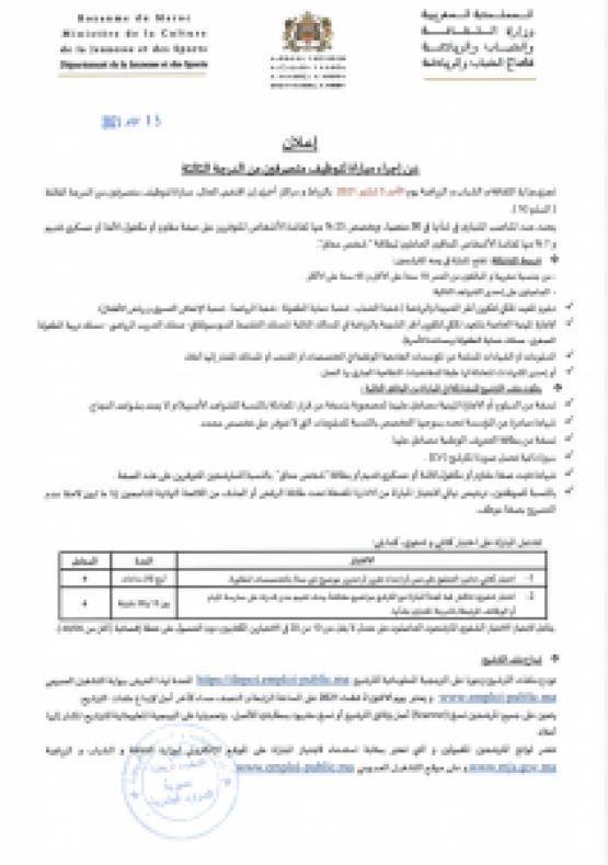 وزارة الثقافة والشباب والرياضة مباراة توظيف 30 منصب