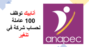 Anapec Recrute (100) OUVRIÈRES EMBOÎTAGE SERTISSAGE DU POISSON (F) sur TINGHIR أنابيك توظف 100 عاملة لحساب شركة في تنغير.... contrat : CDI