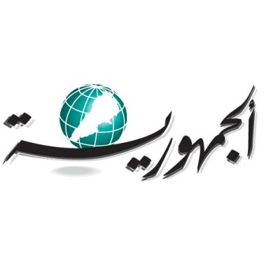 al_joumhouria[3]