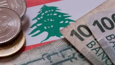 Photo of لبنان وحيداً.. في أزمة إفلاسه!