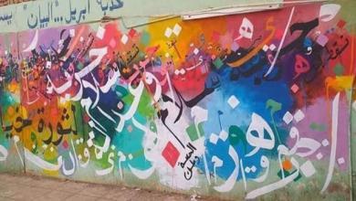"""Photo of """" ألف دعوة ما مزقت قميص ، وألف زلغوطة ما جوزت عريس """" (بقلم عمر سعيد)"""