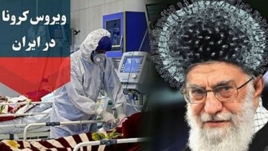 Photo of فيروس كورونا وجرائم الملالي المستمرة بحق الشعب الإيراني