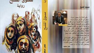 """Photo of """"سوق الملح"""" للروائي اللبناني عمر سعيد"""