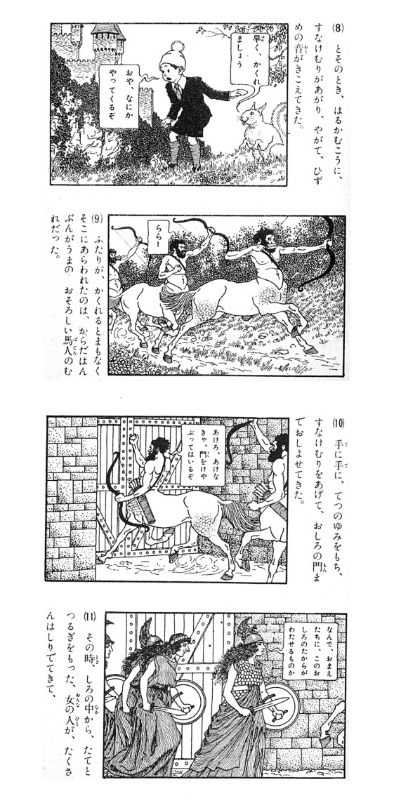 shochan-1950-02