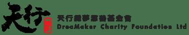 MARStree客戶 |天行織夢慈善基金會