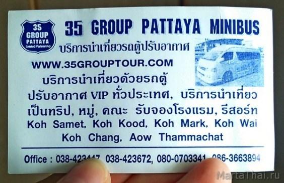 35 Group Pattaya