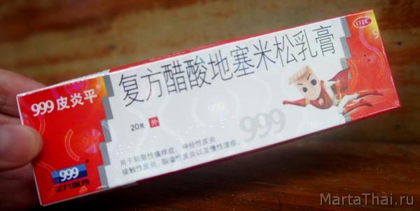 Китайская мазь 999 Пианпин купить Москва