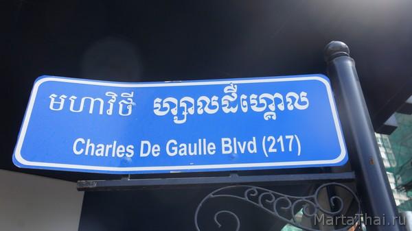 Кхмерский язык
