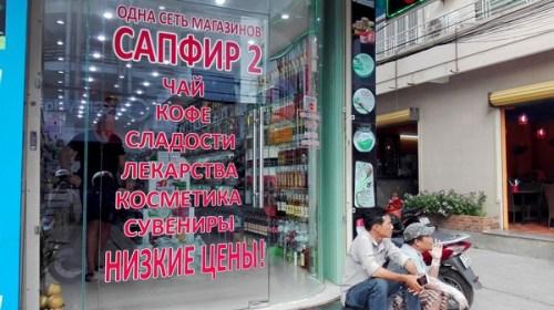 магазины сапфир в нячанге, отзыв